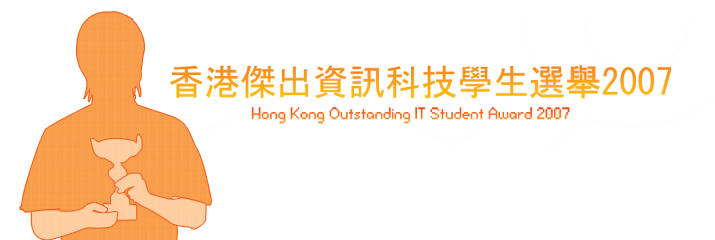 Hong Kong Outstanding IT Student Awards 2007