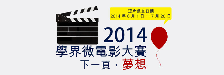 Inter-school Short Film Competition 2014