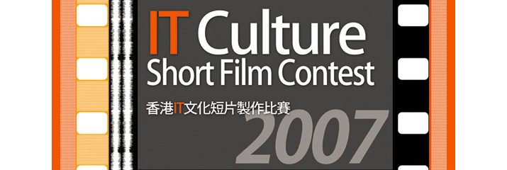 IT Culture Short Film Contest 2007