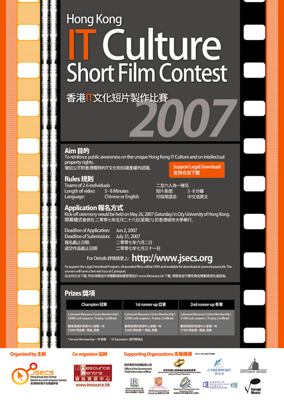 Hong Kong IT Culture Short Film Contest 2007 - Poster