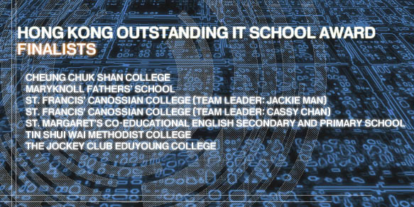 Hong Kong Outstanding IT School Award Finalists